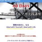 【特典付きレビュー】ゼロ→イチ スーパーメルマガ実践講座(夏樹まりえ)評判 実践