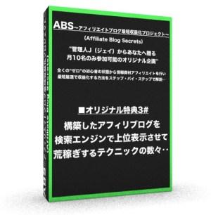 ABS特典3