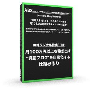 ABS特典11