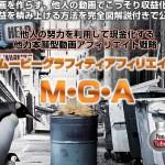 ムービーグラフィティアフィリエイトMGA【特典付きレビュー】(白川渉)
