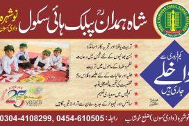 shah-e-hamadan school