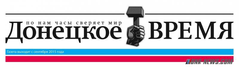 Промышленный альпинизм ДНР: всегда на высоте