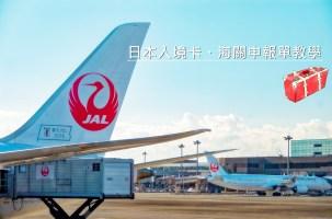 實用篇🇯🇵日本入境卡教學