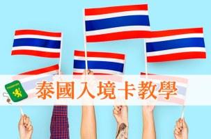 實用篇🇹🇭泰國入境卡教學
