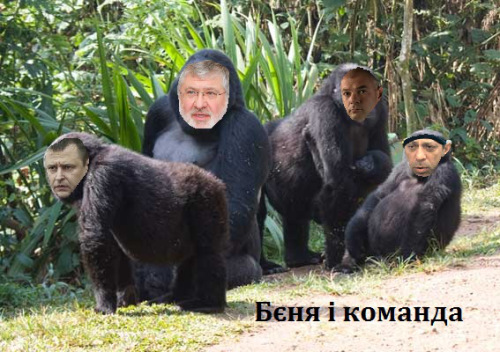 Коломойський і команда