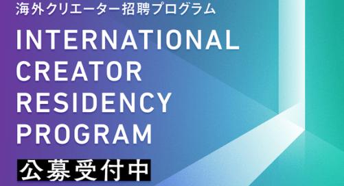 Open Call   International Creator Residency Program 2021 - Tokyo Arts and Space