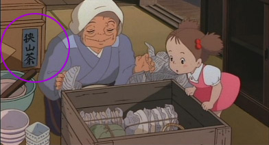 "On the box behind the old lady it says ""Sayama Tea."""