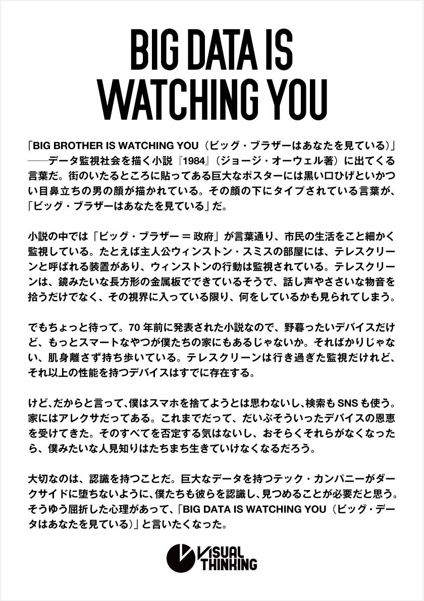 櫻田潤 Tシャツ BIG DATA IS BIG DATA IS WATCHING YOU メッセージ