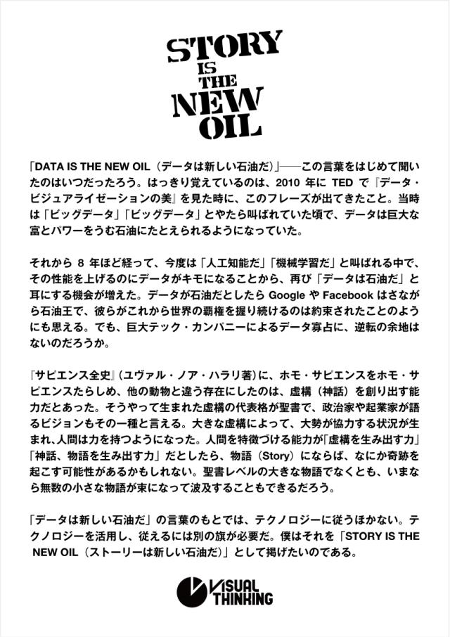 櫻田潤 Tシャツ STORY IS THE NEW OIL メッセージ