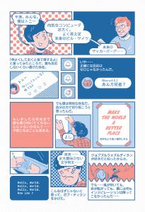 グラフィックノベル 漫画 櫻田潤 ハローワールド 1