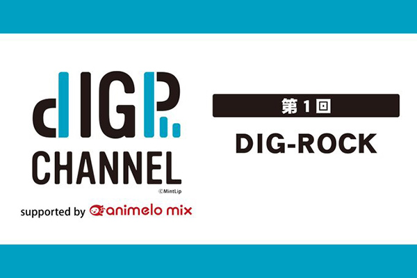 DIGP CHANNEL