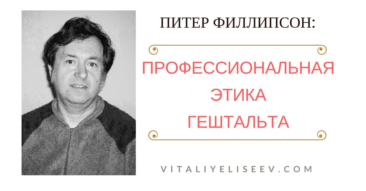 ПРОФЕССИОНАЛЬНАЯ ЭТИКА ГЕШТАЛЬТА (Питер Филлипсон)