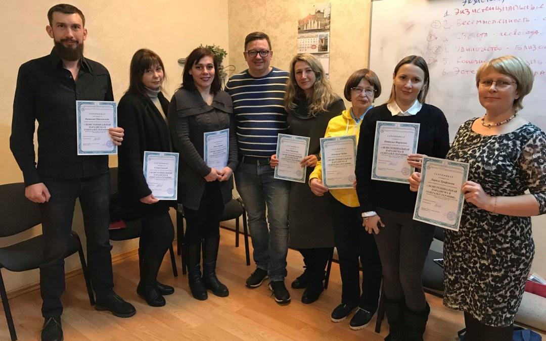 В Одессе завершилась специализация МГИ «Экзистенциальная парадигма в гештальт-терапии».