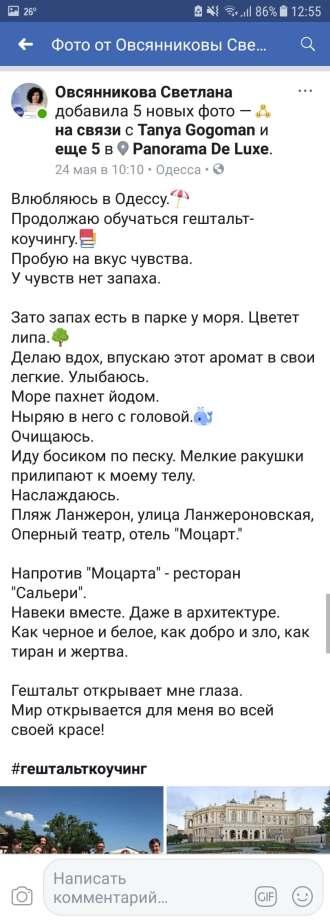 Отзыв С. Овсянникова