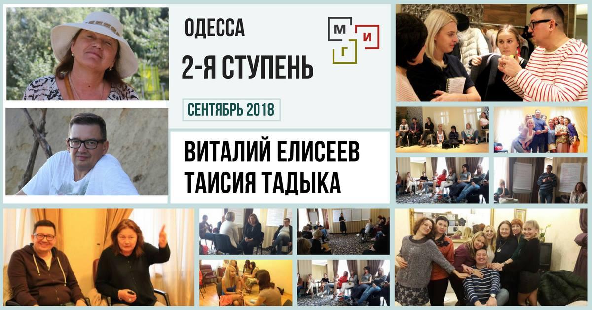 2-я ступень Виталий Елисеев и ТАисия Тадыка 20181