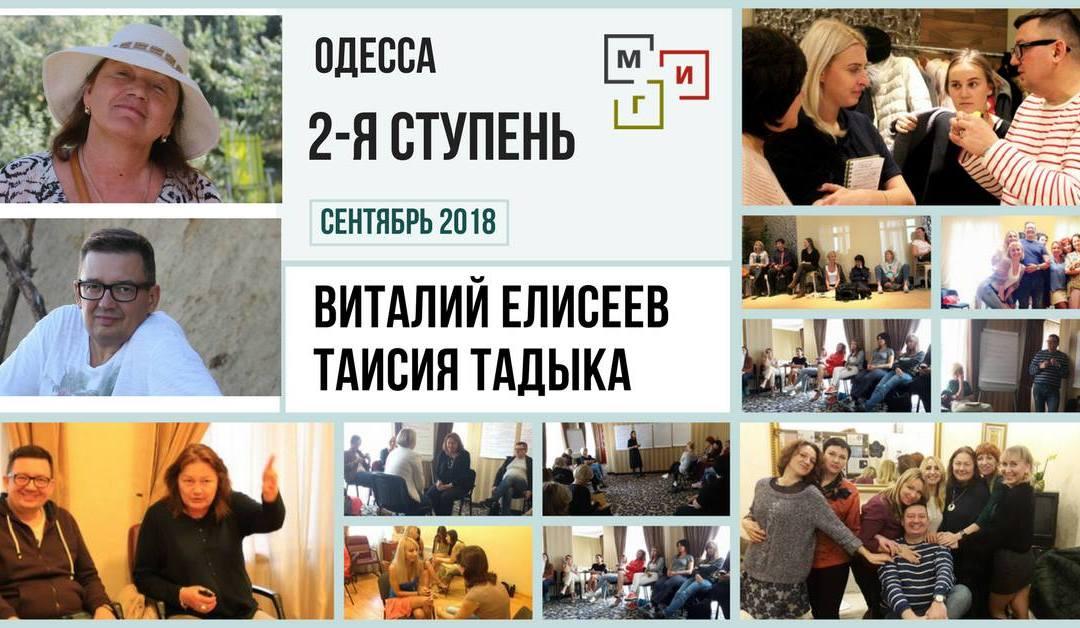 2-я ступень гештальт-программы МГИ стартует в Одессе, ведущие Виталий Елисеев и Таисия Тадыка