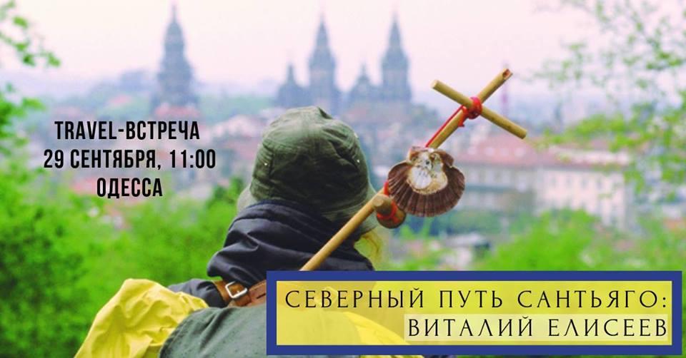 Опыт Пути Сантьяго Виталия Елисеева. Встреча в Одессе 29 сентября с 11:00 до 13:00, в центре города