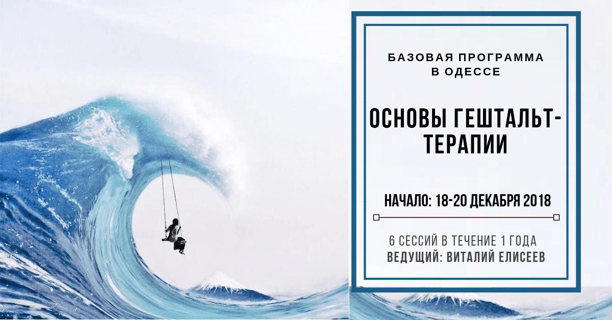 1-я ступень подготовки гештальт-терапевтов по стандартам EAGT в Одессе