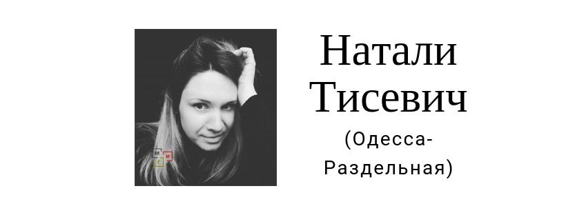 Натали Тисевич (Одесса-Раздельная)