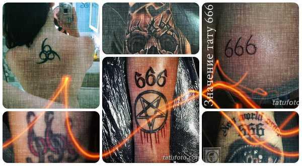 666 татуировка – смысл, история, фото рисунков, эскизы ...