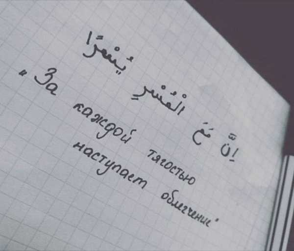 Фото со смыслом мусульманские – Мусульманские картинки с ...