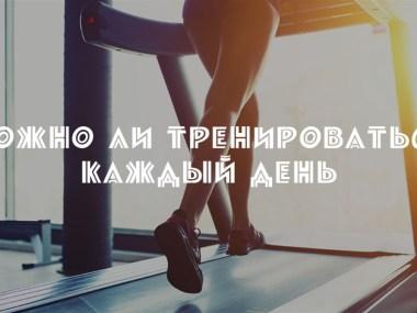 Тренировки каждый день