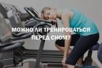 Тренировки перед сном