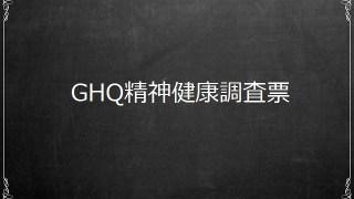 GHQ精神健康調査票