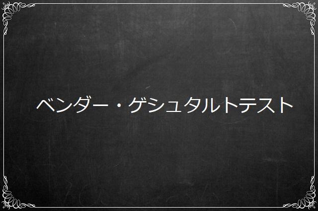 ベンダー・ゲシュタルトテスト