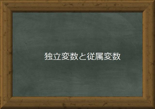 独立変数と従属変数