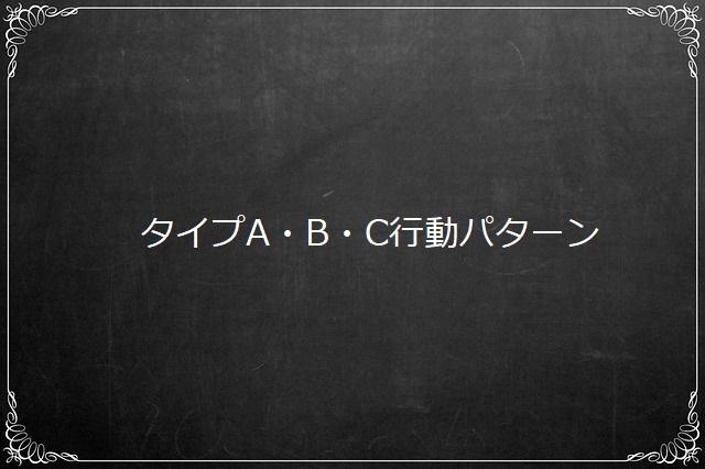 タイプA・B・C行動パターン