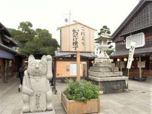 Ise shrine Okage Side street