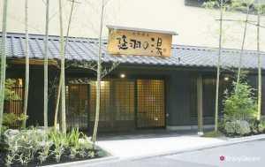 Kansai Osaka Public bath Nobeha-no-yu