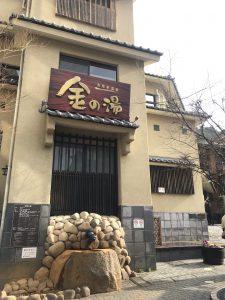 Kansai Arima Onsen Kin-No-Yu