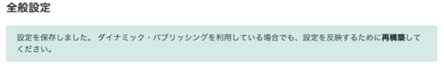 Xserver movabletype saikouchiku 03