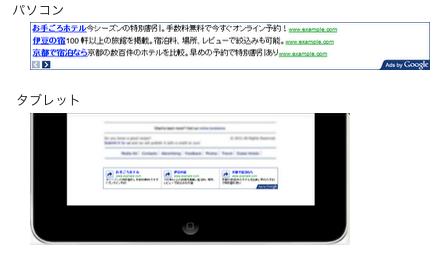 googlead_tablet.png