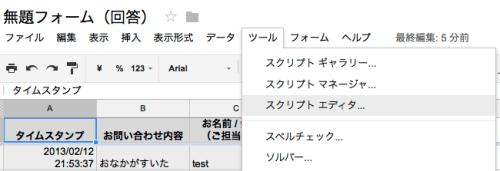 Googledocks mailform 03