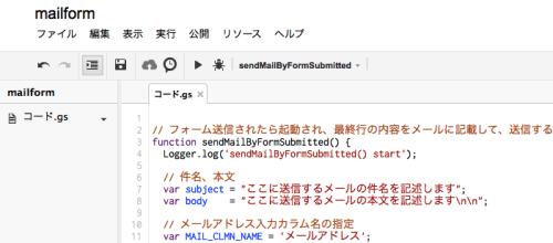 Googledocks mailform 05