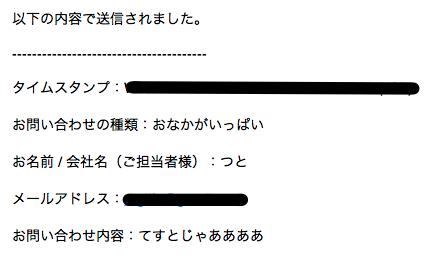 Googledocks mailform 08