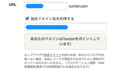 Tumblr DOMAIN 00