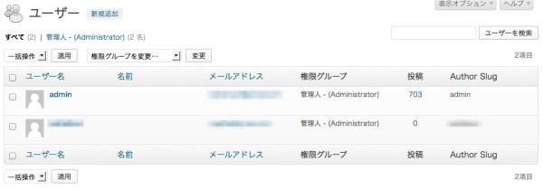 Wordpress admin henkou 01
