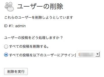 Wordpress admin henkou 02