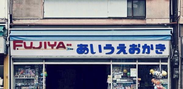 Nowamoji font