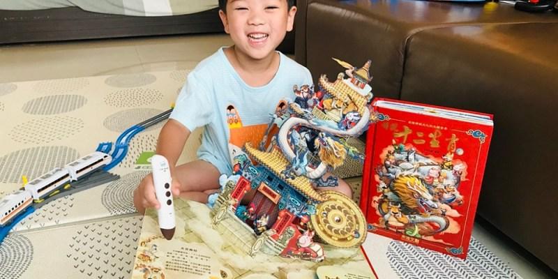 立體書|兒童讀物|點讀版的傳說十二生肖就是狂!|KidsRead點讀筆
