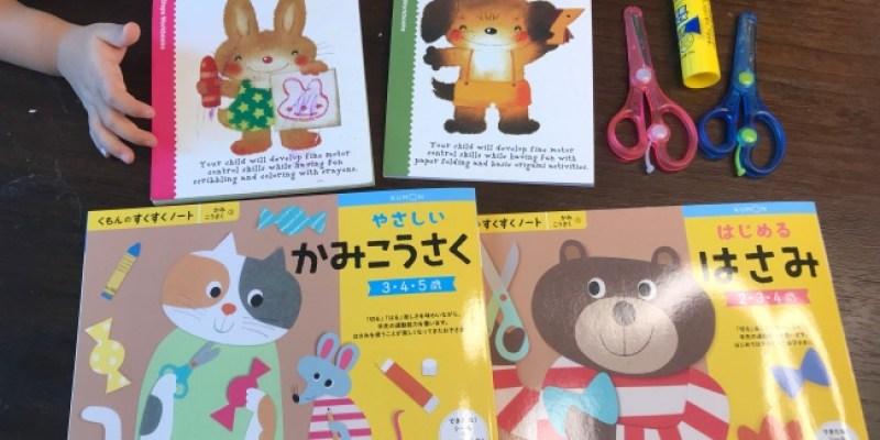 2~3歲小孩練習剪紙技巧的訓練工具 日本公文KUMON