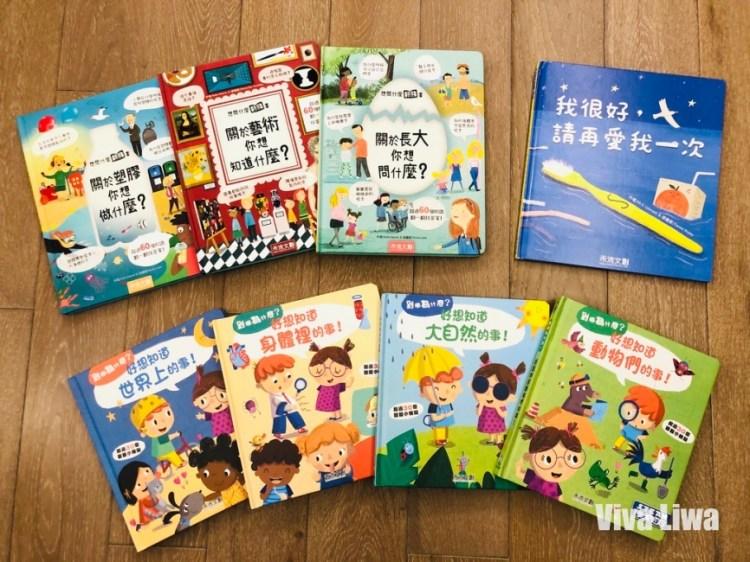 用主題知識翻翻書來滿足孩子最愛問的為什麼? 禾流文創