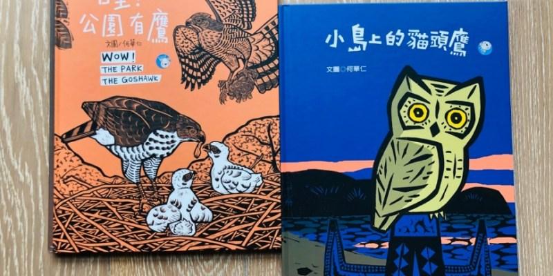 收藏品等級的版畫生態繪本:小島上的貓頭鷹&哇!公園有鷹|青林國際