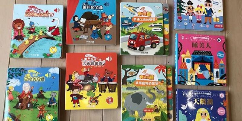 【書櫃】全球熱銷百萬的幼兒音樂啟蒙音效書:我的小小音樂大師/世界+寶貝想聽動物的聲音系列|禾流文創