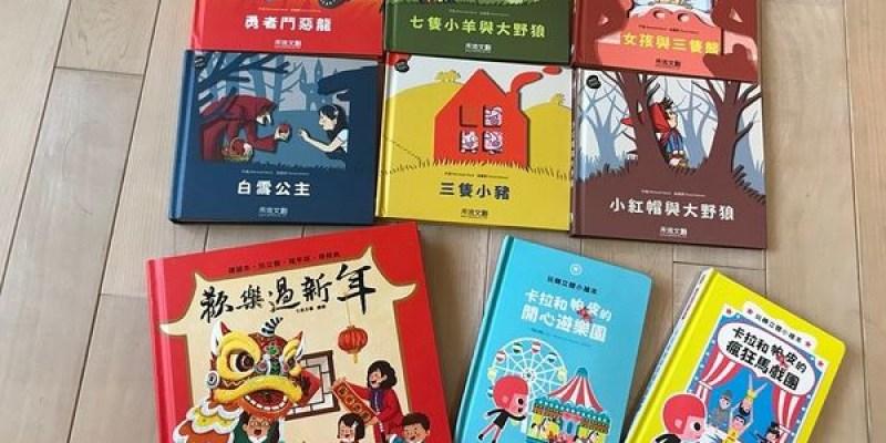 【書櫃】絕對精彩!節慶主題&經典童話紙雕立體書特輯(歡樂過新年、端午節、中秋節、十二生肖)|禾流文創
