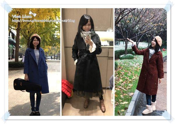 【穿搭】抓住冬天的尾巴?媽媽三款韓式大衣分享